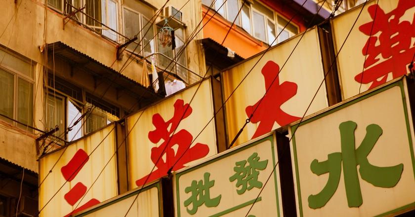 زبان محاوره |هنگ کنگ
