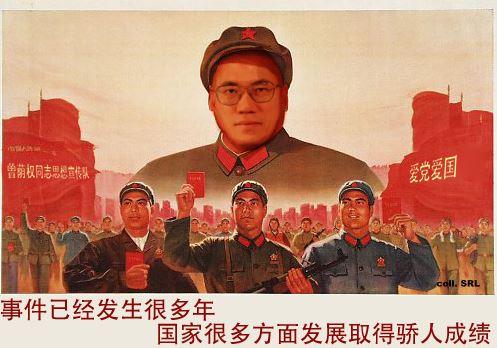 سوغات چین - پوستر تبلیغاتی