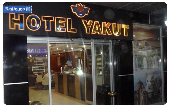 هتل یاقوت وان