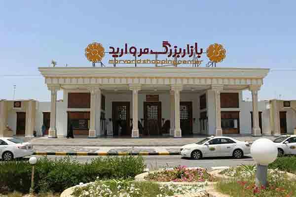 مرکز خرید مروارید یکی از مراکز خرید کیش