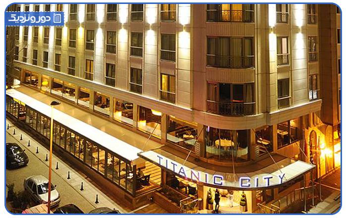 هتل تایتانیک سی تی استانبول