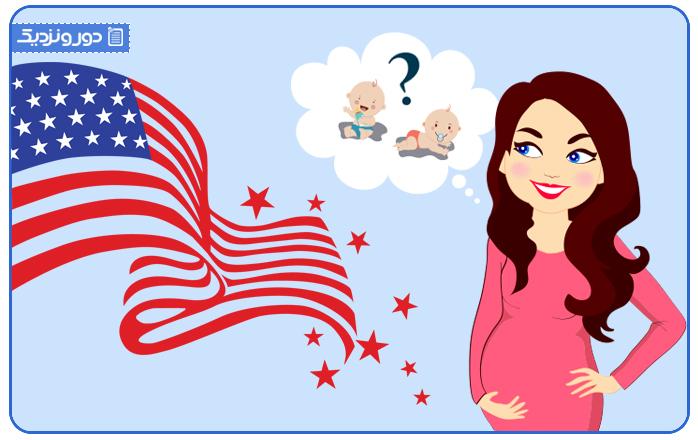 آیا اقامت در آمریکا با تولد فرزند ممکن است؟