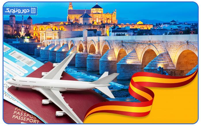 چطور ویزای اسپانیا بگیریم؟