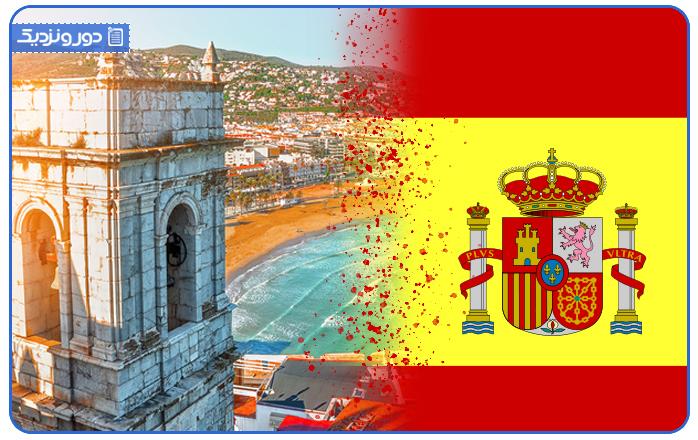 شرایط اخذ شهروندی اسپانیا با خرید ملک چیست؟