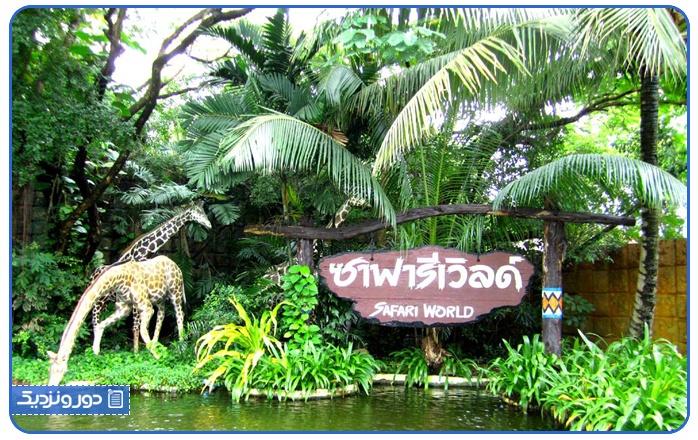 سافاری ورلد تایلند، تجربه ای کمیاب از حیات وحش