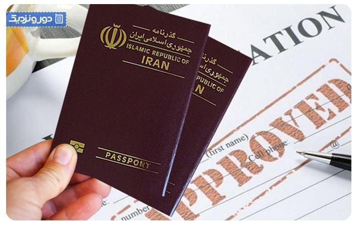 کدام کشورها برای ایرانیان نیازمند اخذ ویزا هستند؟