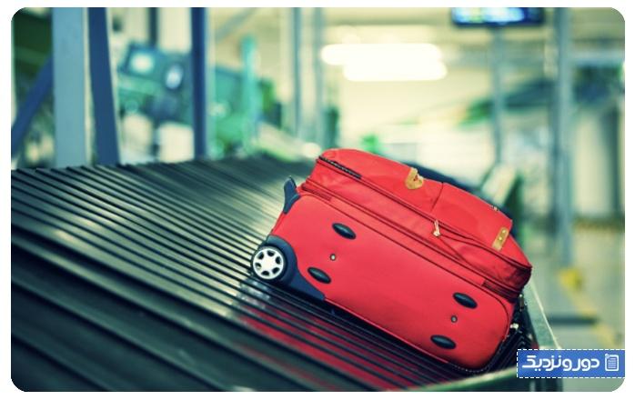 گم شدن چمدان شرکت هواپیمایی