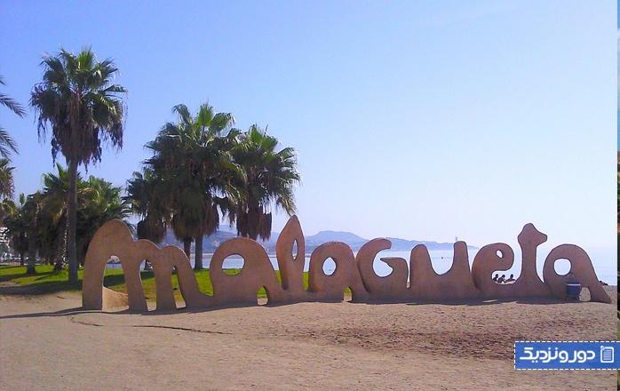 زیباترین سواحل اندلس ساحل لا کلتا (مالاگا)