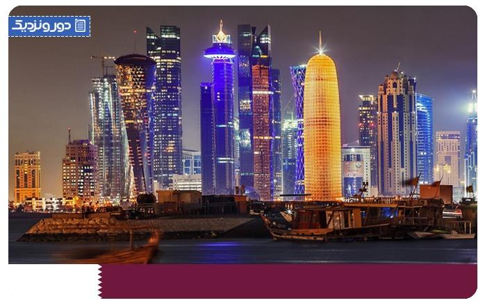 چگونه ویزای کاری قطر را دریافت کنیم؟