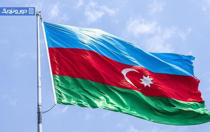 باید ها و نباید های اذربایجان