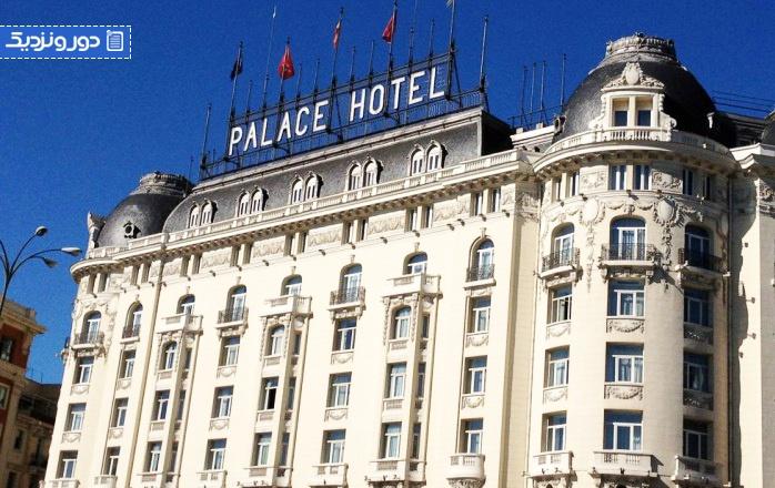هتل ۵ ستاره مادرید