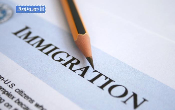 از اصلی ترین شرایط مهاجرت چه می دانید؟