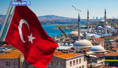 مهاجرت تحصیلی به ترکیه تحصیل در ترکیه