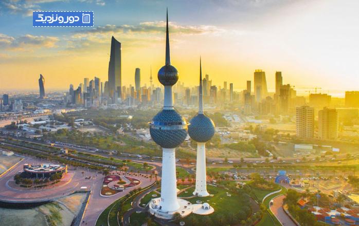شرایط مهاجرت به کویت ویزای کاری کویت