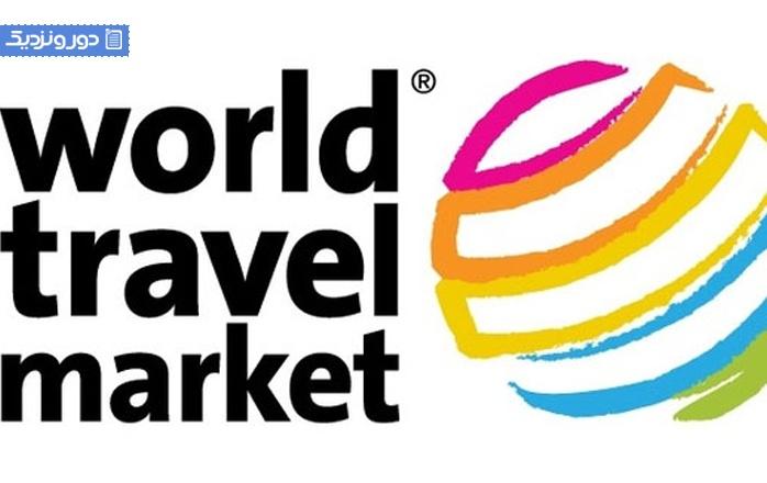 همه چیز درباره نمایشگاه جهانی گردشگری لندن