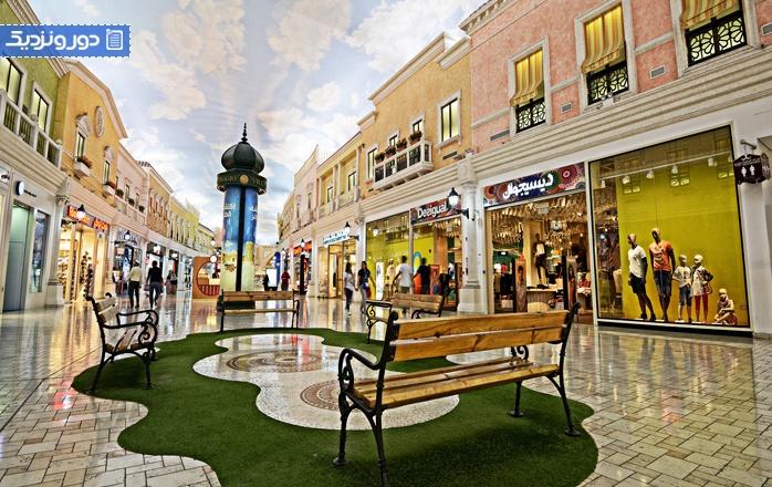 مرکز خرید ویلاجیو (Villaggio Mall) در قطر