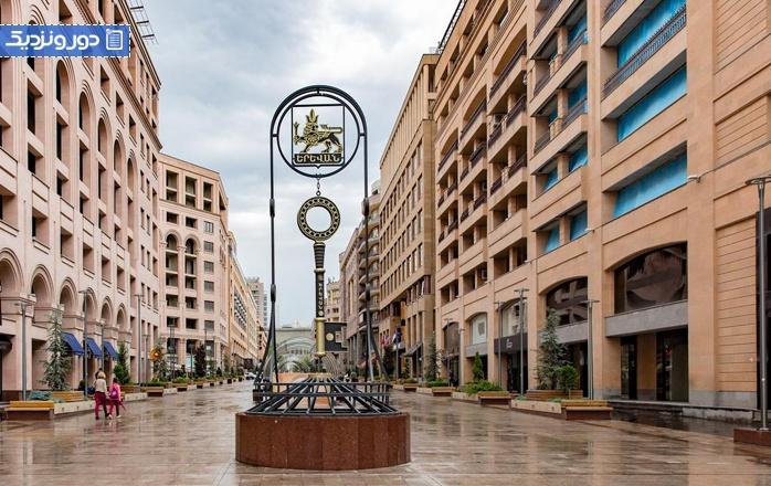 مراکز خرید معروف در سفر به ارمنستان