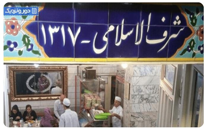 رستوران شرفالاسلامی