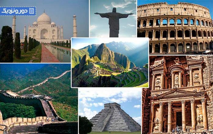 عجایب هفتگانه جهان در کدام کشورها هستند؟