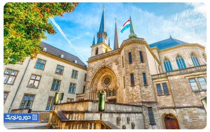لوکزامبورگ Luxembourg