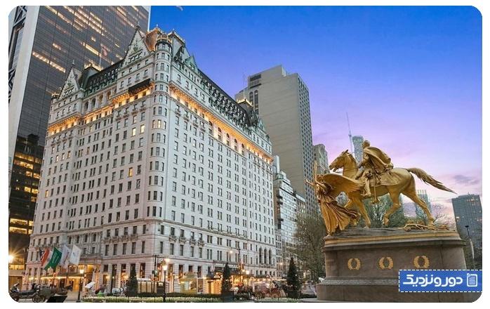 هتل پلازا، نیویورک The Plaza