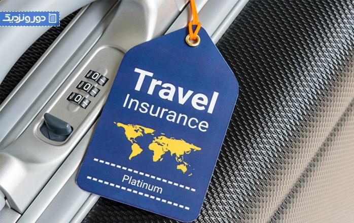 بیمه سفر و لزوم داشتن آن چیست؟