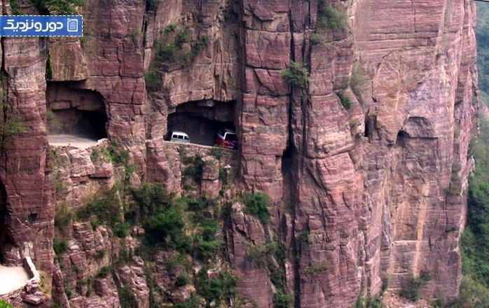 خطرناکترین جادههای دنیا را میشناسید؟