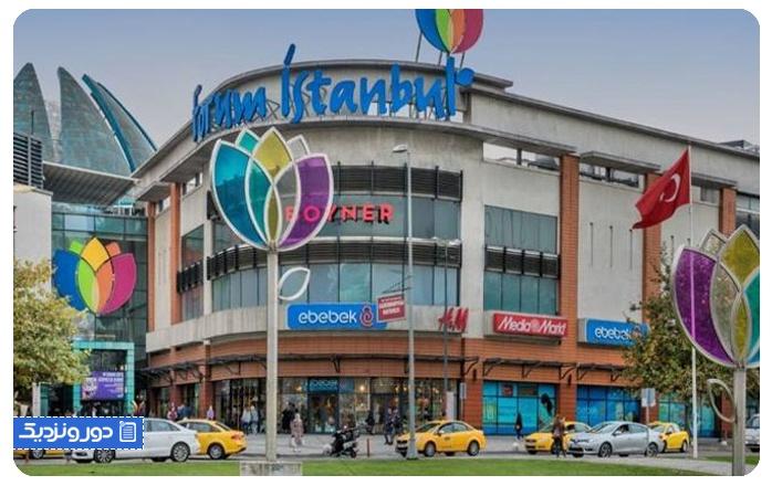 فروم استانبول Forum Istanbul