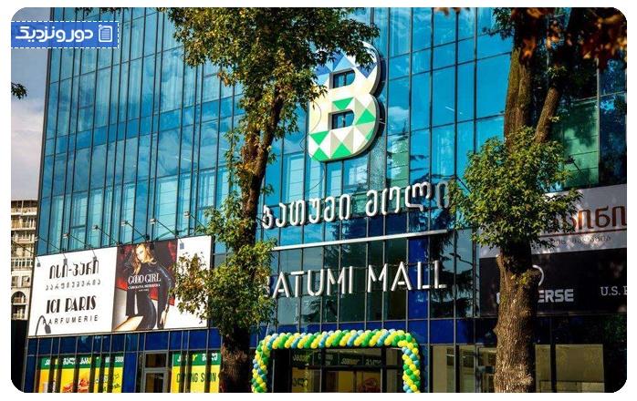 مرکز خرید باتومی (باتومیمال) Batumi mall