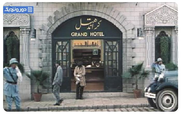 گراند هتل-تهران