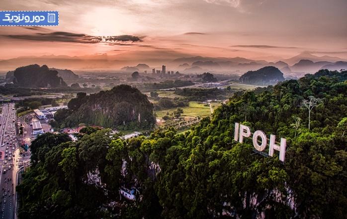 جاذبههای دیدنی ایپوه مالزی