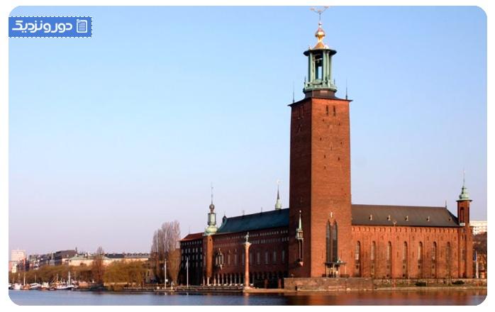 شهرداری استکهلم Stockholm Municipality
