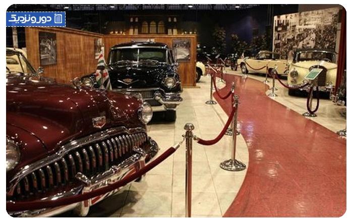موزه رویال اتومبیل Royal Automobile Museum