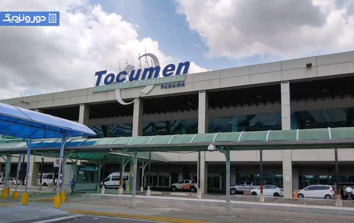 راهنمای فرودگاه بین المللی پاناما