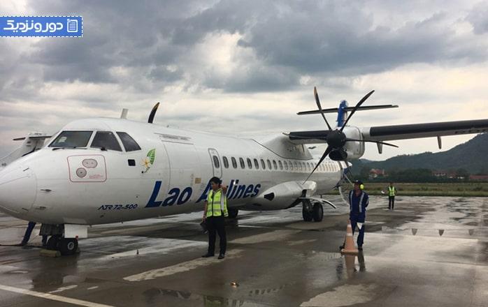 فرودگاههای لائوس که به شما اجازه می دهند به تمام دنیا بدون نگرانی سفر کنید